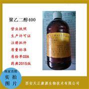 医药级聚乙二醇400有质检单