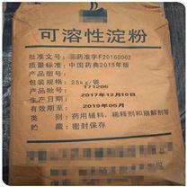 药用级可溶性淀粉辅料批文 价格美丽