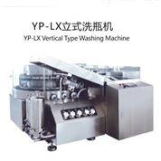 YP-LX立式洗瓶機