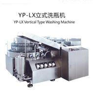 YP-LX立式洗瓶机