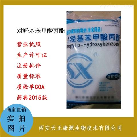 医药用级对羟基苯甲酸丙酯质检单