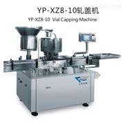 YP-XZ8-10軋蓋機