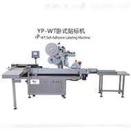 YP-WT型卧式贴标机