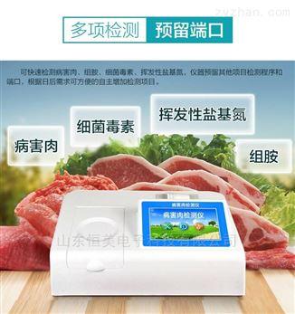 肉类食品检测仪