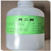 药厂生产1.2丙二醇 药典标准溶剂大小包装全