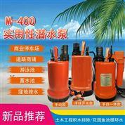 兩寸塑料潛水泵全自動停車場排水泵