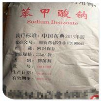 15版药典标准苯甲酸钠有批文批件