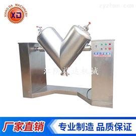 V型干粉混料机
