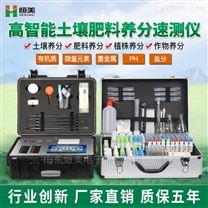 土壤養分分析儀