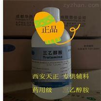 药用级辅料药 三乙醇胺 Z小起订量500ml