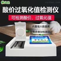 食用油酸價檢測儀