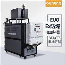 化工反应釜温度控制油温机