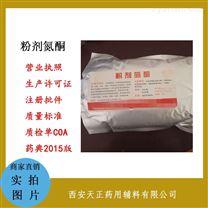 醫藥用級粉劑氮酮