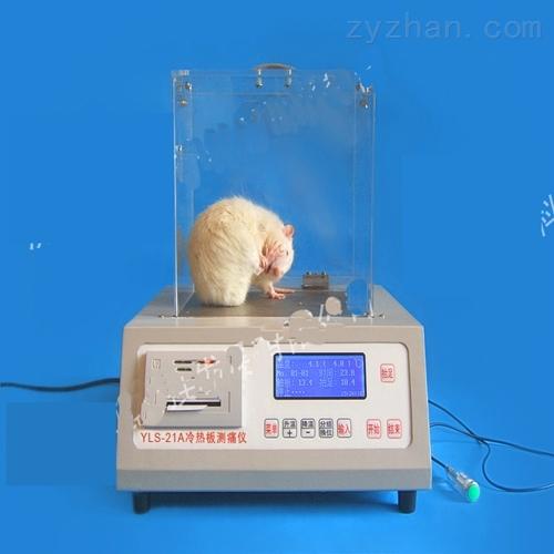 冷热板测痛仪