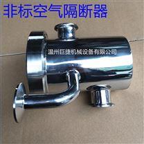 卫生级空气阻断器 隔断器筒体尺寸219-102MM