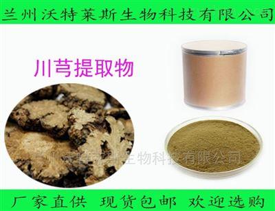 川芎提取物10:1 浸膏 水溶性 川芎粉