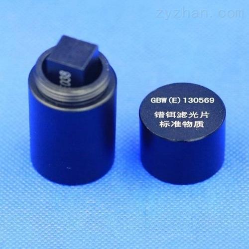 镨铒滤光片标准物质