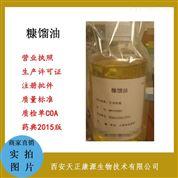 醫藥用級糠餾油