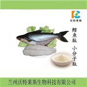 鱈魚多肽  鱈魚小分子肽99  深海鱈魚肽