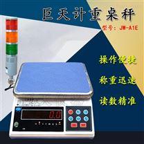 jw-a1巨天電子計重天平 30kg外接打印外接報警功能電子天平稱
