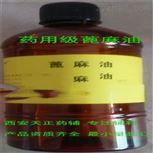 药用级外用润滑剂 蓖麻油原料药500g起订