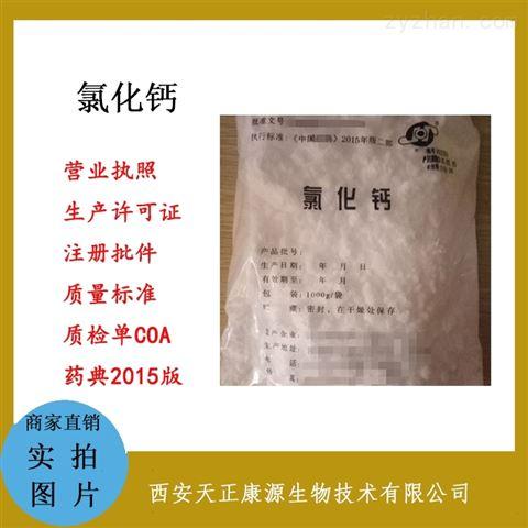 医药用辅料级硫酸钙 cp2020药典标准