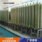 热销垃圾渗滤液处理系统