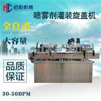 HCPGX-50型喷雾剂灌装生产线  60-80瓶分