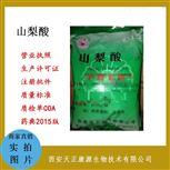 醫藥用級山梨醇 有質檢單 cp2020