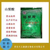 医药用级山梨醇 有质检单 cp2020