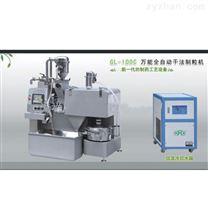 GL-100C全自动万neng干fa制粒机