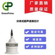 分体式防水性超声波液位计-英国GREENPRIMA