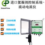 宁夏工业水处理流动电流仪GREENPRIMA