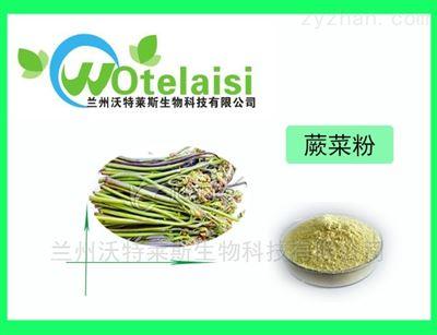 蕨菜提取物 蕨菜粉 蕨菜速溶粉 包邮