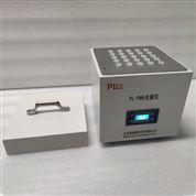 PL-PMALED蓝光化学反应仪