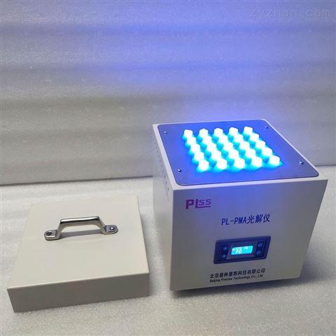 PL-PMA实验室光解仪