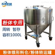 粉體錐形料倉 圓形噸罐噸桶