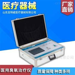 ZAMT-80型医用臭氧治疗仪