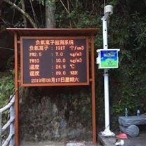 郴州負氧離子觀測站森林景點安裝