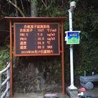 OSEN-FY浙江度假村环境质量负氧离子浓度发布系统