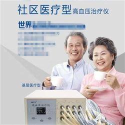 JL-12III高血压治疗仪家庭型社区型医用型