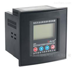 安科瑞ARC-10/J-L 液晶功率因数补偿控制器