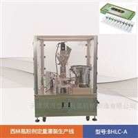 BHLC-ABHLC-A西林瓶粉劑定量灌裝生產線