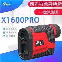Rxiry昕锐X1600Pro激光测距仪(招标参数)