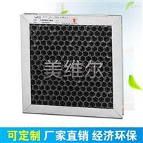 板式蜂窝活性炭过滤网化学过滤器