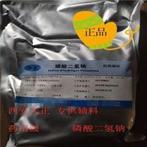 现货供应药用级辅料药磷酸二氢钠cp2015版