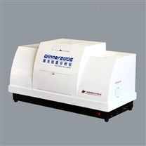 智能型湿法宽分布激光粒度仪Winner2005