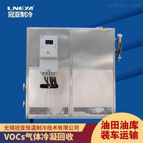 甲苯冷凝设备-储罐油气回收设备