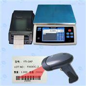 带条形码扫描记录功能储存智能电子秤