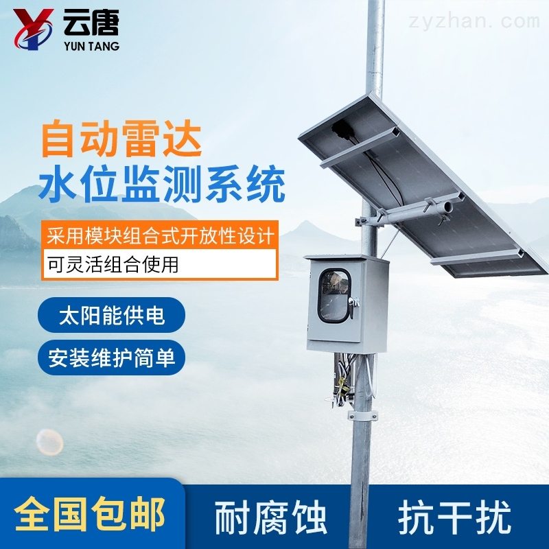 <strong>水位監測器多少錢</strong>